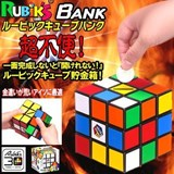 Official Rubik's Bank (Japanese Packaging)