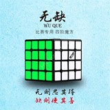 QiYi MoFangGe WuQue 4x4x4 Black Body