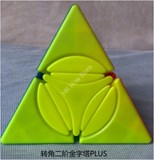 Circle Pyramorphix Plus Stickerless